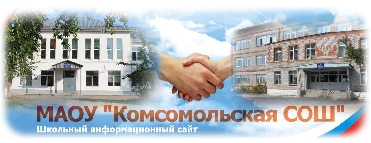 """Сайт МАОУ """"Комсомольская СОШ"""""""